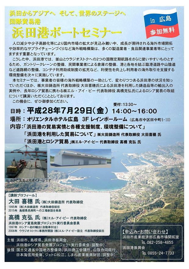 浜田港ポートセミナーin広島